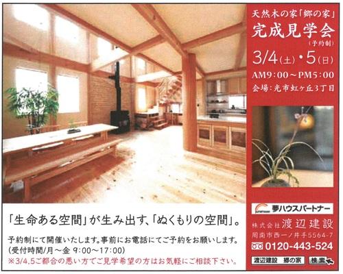 ほっぷ2-24広告.jpg