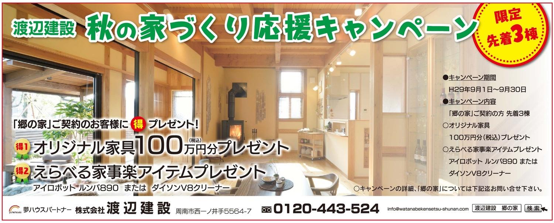 ほっぷ広告9-1(最終稿).jpg