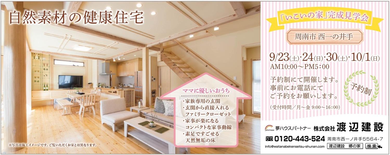 9-15ほっぷ広告⑤.jpg